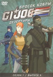 Бросок кобры: G.I. Joe: Дезертиры / G.I. Joe: Renegades (1 сезон 2010-2011)