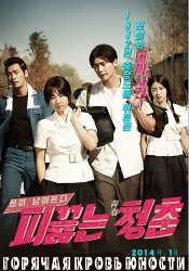������� ����� ������ / Hot Young Bloods (2014)