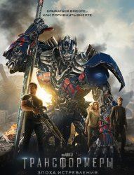 ������������: ����� ����������� / Transformers: Age of Extinction (2014)