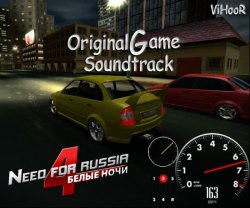 OST - Need For Russia 4: Белые ночи / Need For Russia 4: Moscow Nights (2011)