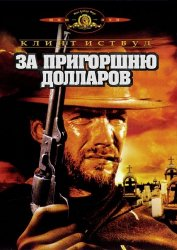 За пригоршню долларов / A Fistful of Dollars / Per un pugno di dollari (1964)