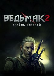 OST - Ведьмак 2: Убийцы королей / The Witcher 2: Assassins of Kings from AGR Score Unofficial (2011)