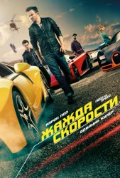 Жажда скорости / Need for Speed (2014)