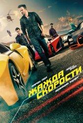 Жажда скорости / Need for Speed (2014)