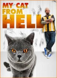 ������ ����� / Animal Planet: My Cat From Hell (5 ����� 2014)