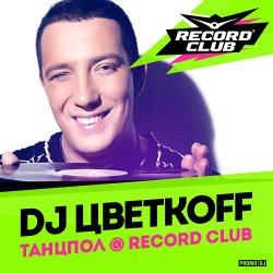 DJ ЦВЕТКОFF - LIVE@RECORD CLUB ТАНЦПОЛ # 309 [11-07-2014] [Mix] (2014)