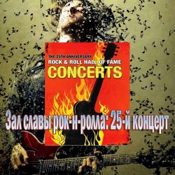 Зал славы рок-н-ролла: 25-й концерт / The 25th Anniversary Rock and Roll Hall Of Fame Concert (2010)