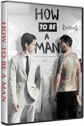 ��� ���� ������� / How to Be a Man (2013)