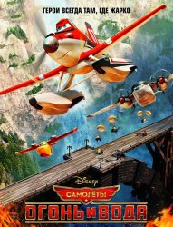 ��������: ����� � ���� / Planes: Fire and Rescue (2014)