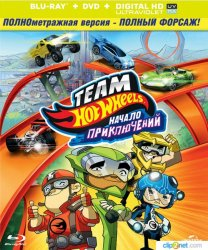 Hot Wheels: Начало приключений / Hot Wheels: The Origins of Awesome (2014)