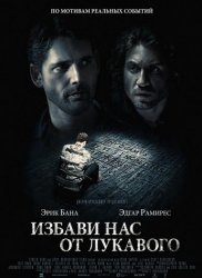 Избави нас от лукавого / Deliver Us from Evil (2014)