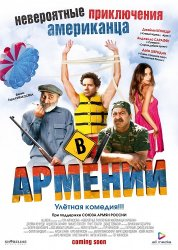 ����������� ����������� ���������� � ������� / Lost and Found in Armenia (2012)