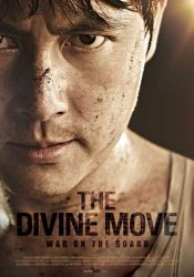 ���� �������� ����� / God's One Move (2014)