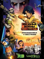 Звездные войны: Повстанцы / Star Wars Rebels (1 сезон 2014)