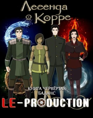 Аватар: Легенда о Корре / The Legend of Korra (4 сезон 2014)
