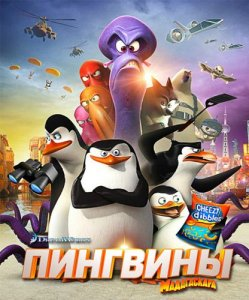 Пингвины Мадагаскара / The Penguins of Madagascar (2014)