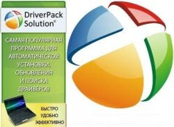 DriverPack Solution (2015)