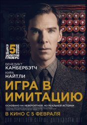 ���� � �������� / The Imitation Game (2014)