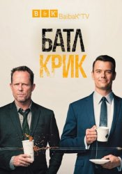 Батл Крик / Battle Creek (1 сезон 2015)