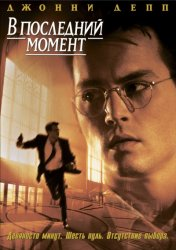 � ��������� ������ / Nick of Time (1995)