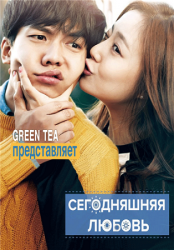 ����������� ������ / Today's Love (2015)
