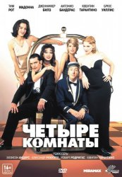 ������ ������� / Four Rooms (1995)