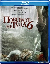 Поворот не туда 6 / Wrong Turn 6: Last Resort (2014)