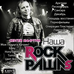 VA - ���� Rock ���� Vol. 5 (2015)