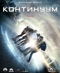 Континуум / Project Almanac (2014)