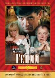 Гений (1991) DVDRip-AVC от ExKinoRay