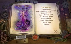 Secrets of the Dark: The Flower of Shadow. Collector's Edition / ����� ����: ������ �����. ������������� �������
