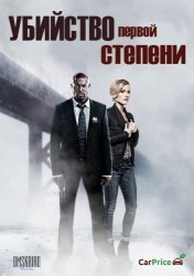 �������� ������ ������� / Murder in the First (2 ����� 2015)