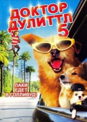 Доктор Дулиттл 5 / Dr. Dolittle: A Tinsel Town Tail (2009)