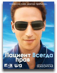 Дорогой доктор / Royal Pains (7 сезон 2015)