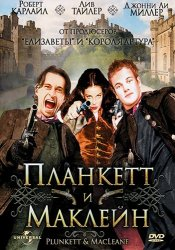 Планкетт и Маклейн / Plunkett and MaCleane (1999)