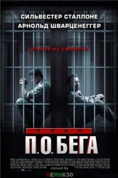 План П.О. Бега / Escape Plan (2013)