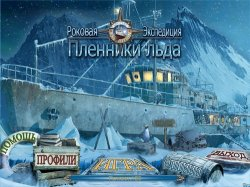 Mystery Expedition: Prisoners of Ice / Роковая экспедиция: Пленники льда