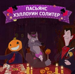 Solitaire - Halloween Story / �������: �������� �������