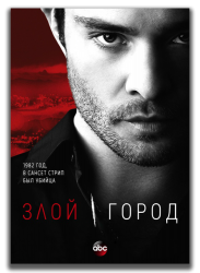 Злой город / Wicked City (1 сезон 2015)