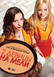 Две девицы на мели / 2 Broke Girls (5 сезон 2015)