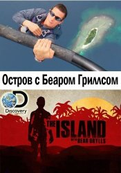 Discovery. ������ � ������ �������� / The Island with Bear Grylls (2 ����� 2016)