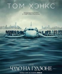 Чудо на Гудзоне / Sully (2016)