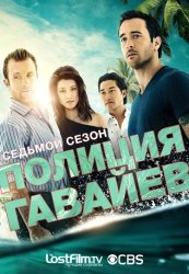 Гавайи 5.0 / Hawaii Five-0 (7 сезон 2016)