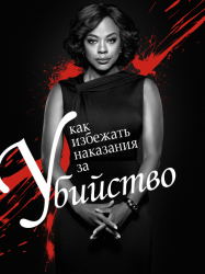 ��� �������� ��������� �� �������� / How to Get Away with Murder (2 ����� 2015)