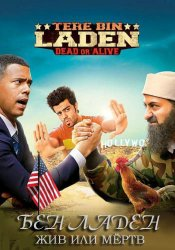 Бен Ладен: жив или мёртв / Tere Bin Laden Dead or Alive (2016)