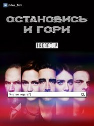 Остановись и гори / Halt and Catch Fire (4 сезон 2017)