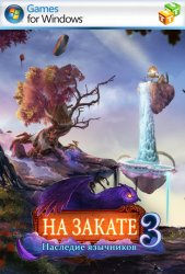 Eventide 3: Legacy of Legends / На закате 3: Наследие язычников