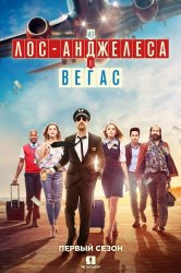 Из Лос-Анджелеса в Вегас / LA to Vegas (1 сезон 2017)